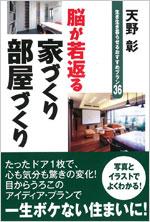 天野彰・最新著書『脳が若返る家づくり・部屋づくり』
