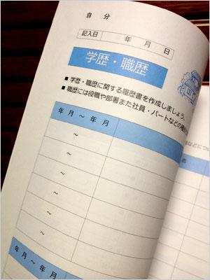 学歴・職歴を大切に記録するページ