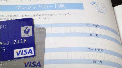複数枚所持している、クレジットカードも整理すると無駄に気付きます