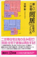 先着5名様プレゼント 『新しい二世帯「同居」住宅のつくり方』