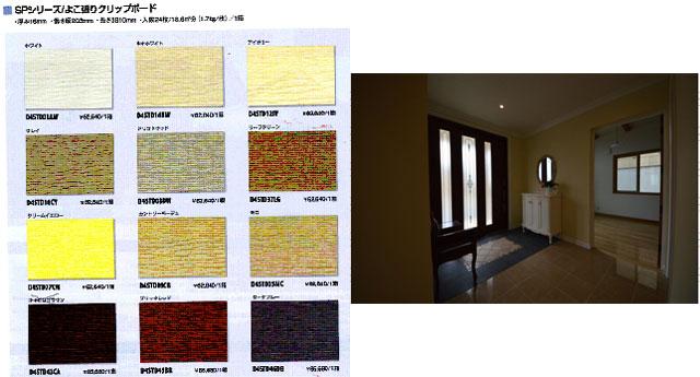 パネル色見本・バリアフリーの玄関(床タイルと壁クレイペイント)