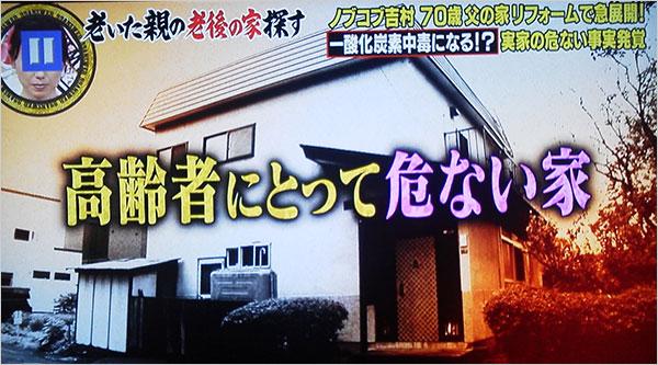 日テレ「解決!ナイナイアンサー」にて放送された高齢者に危ない家タイトル(画面より)