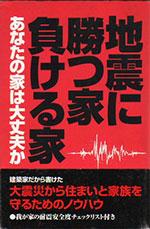 天野彰・著書『地震に勝つ家負ける家 』