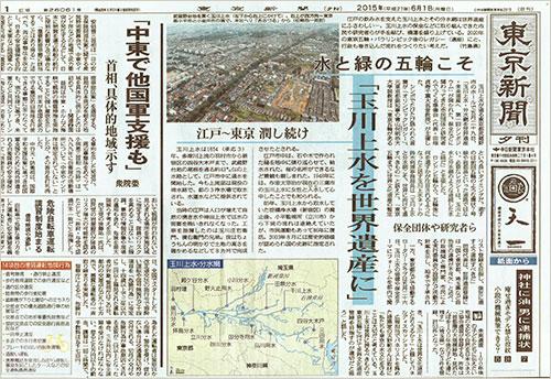 資料:東京新聞夕刊記事