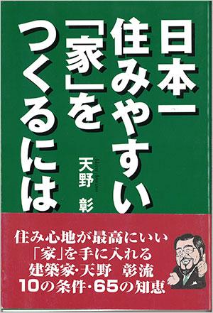 写真:『日本一住みやすい「家」をつくるには』(風讃社刊)