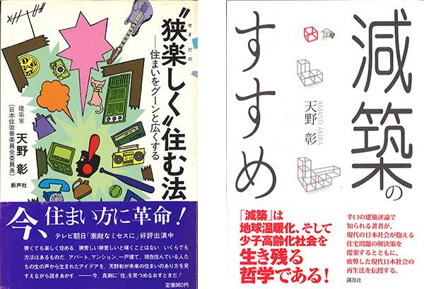 写真1:はじめて出版した『狭楽しく住む法』(故真鍋博氏カバー画)(左)、その25年後出版の『減築のすすめ』(講談社)(右)