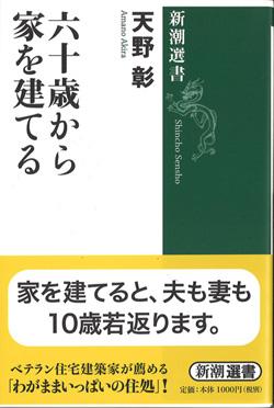 天野彰著書 『六十歳から家を建てる』
