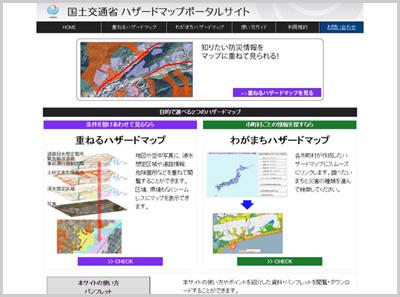 国土交通省ハザードマップポータルサイト