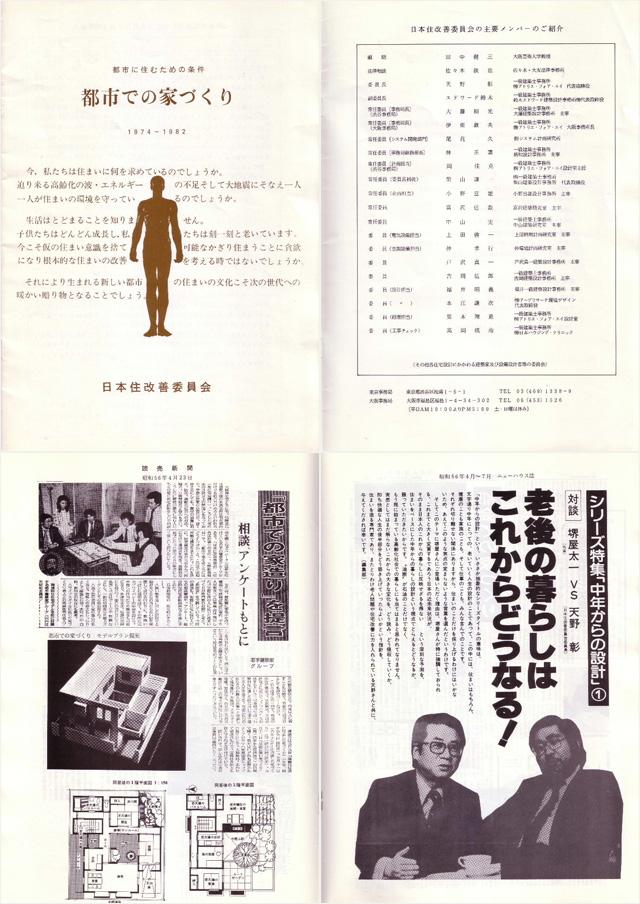 写真1:「日本住改善委員会」パンフ(1974~)と内容抜粋×3カット