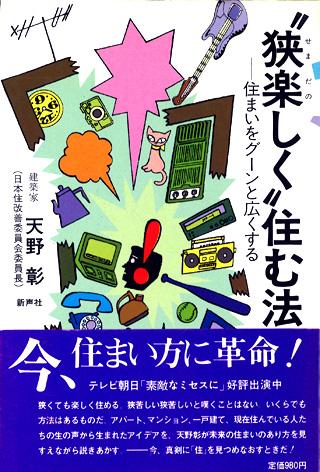 写真2:『狭楽しく住む法』(新声社)表紙