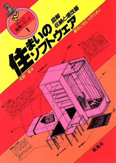 写真1:『図解・住まいのソフトウエア』凱風社1983年刊(筆者:天野 彰)