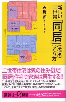 天野彰著書 『新しい二世帯「同居」住宅のつくり方』