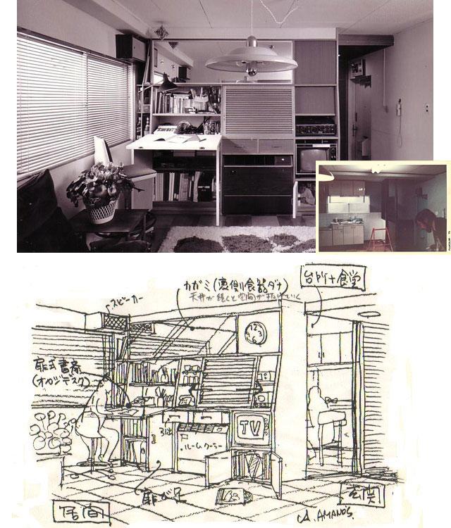 写真・イラスト1:購入した狭い中古2LDKをリフォーム:天野彰