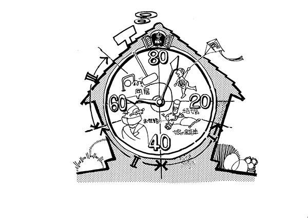 イラスト:夫婦の「人生時計」(画:天野彰)