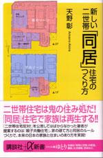 天野彰人気著書『新しい二世帯「同居」住宅のつくり方』