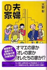 天野彰著書『夫婦の家』