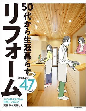 『50代から生涯暮らすリフォーム』天野彰・天野彰人共著、KADOKAWA