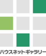 住宅情報サイト ハウスネットギャラリー事務局