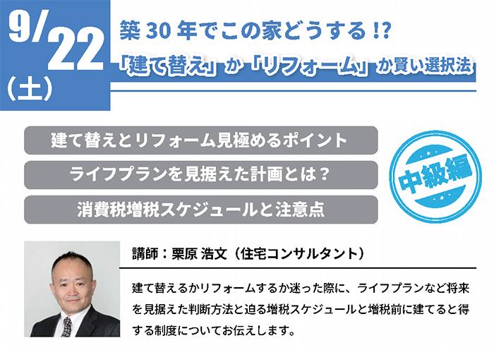 築30年でこの家どうする?!「建て替え」か「リフォーム」か賢い選択法 in 駒沢公園ハウジングギャラリー