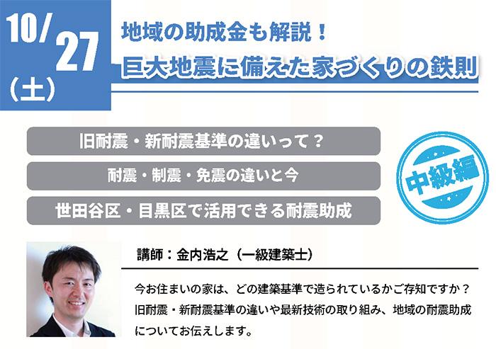 地域の助成金も解説!巨大地震に備えた家づくりの鉄則 in 駒沢公園ハウジングギャラリー