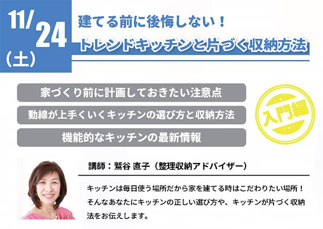 建てる前に後悔しない!トレンドキッチンと片づく収納方法 in 駒沢公園ハウジングギャラリー