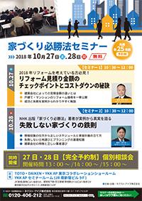 NHK出版「家づくり必勝法」著者が実例から真実を語る 失敗しない家づくりの鉄則