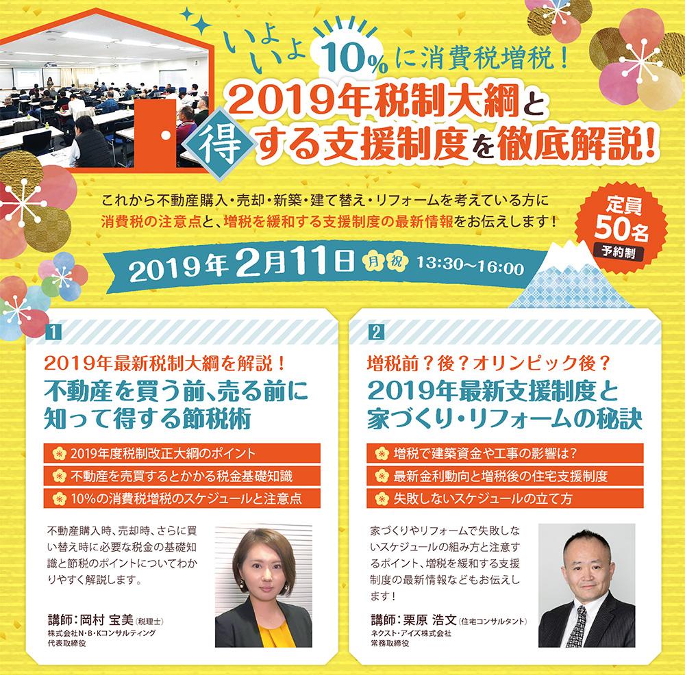 2019年税制大綱と得する支援制度を徹底解説!  in新宿NSビル