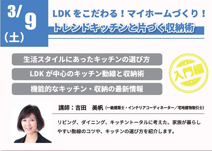【入門編】LDK をこだわる!マイホームづくり!トレンドキッチンと片づく収納術 in 駒沢公園ハウジングギャラリー
