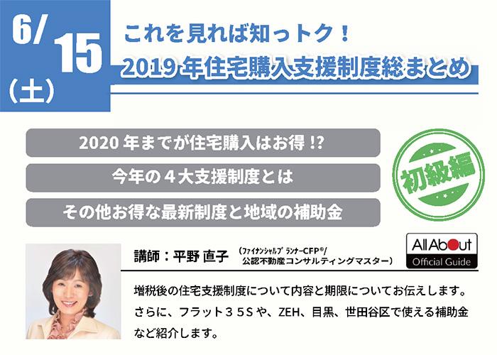 【初級編】これを見れば知っトク!2019 年住宅購入支援制度総まとめ in 駒沢公園ハウジングギャラリー
