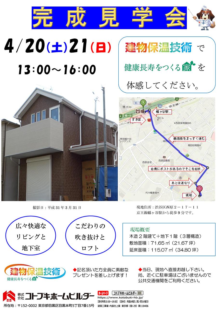 4/20(土)『健康長寿をつくる家 完成見学会』in渋谷区