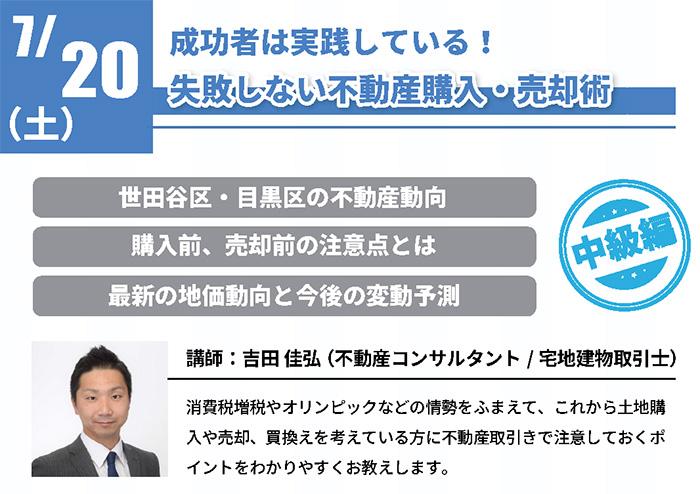 【中級編】成功者は実践している!失敗しない不動産購入・売却術 in 駒沢公園ハウジングギャラリー