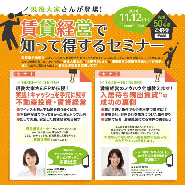 現役大家さんFPが伝授!「実践!キャッシュを手元に残す不動産投資・賃貸経営」in 新宿