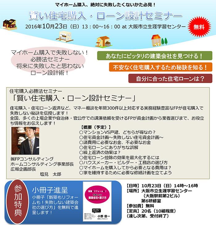 参加無料!大阪梅田「賢い住宅購入・ローン設計セミナー」