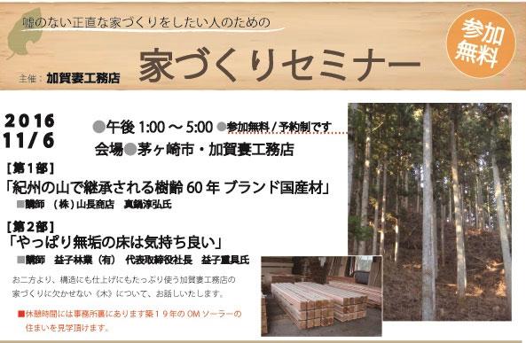 じっくり派の為の家づくりセミナー in神奈川県茅ヶ崎市