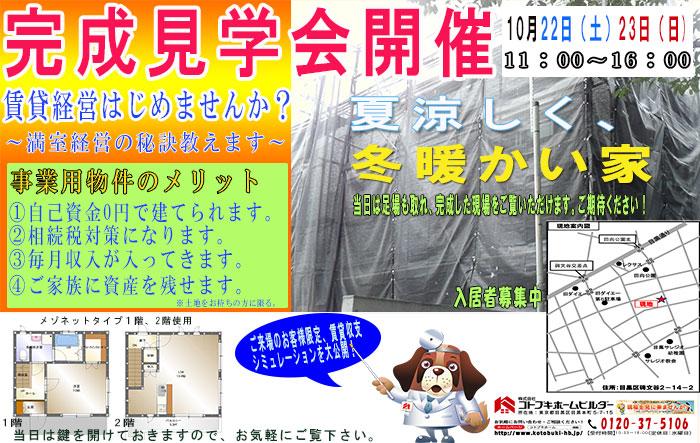 賃貸経営はじめませんか? 完成見学会 in東京都目黒区