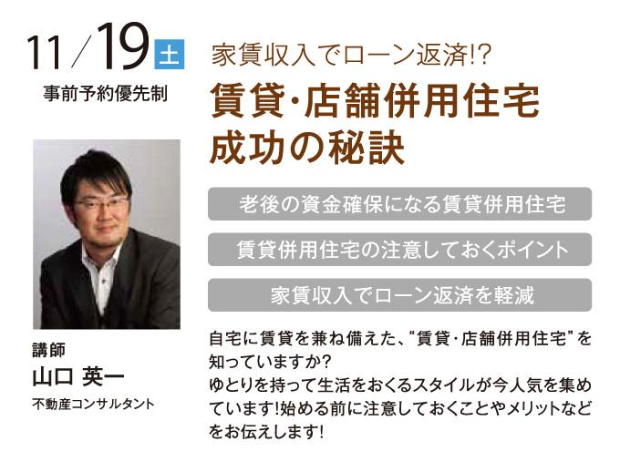 \家賃収入でローン返済?!/賃貸&店舗併用住宅成功の秘訣 in 駒沢公園
