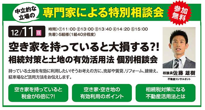 空き家を持っていると大損する?! 相続対策と土地の有効活用法 個別相談会 in江戸川ハウジングギャラリー