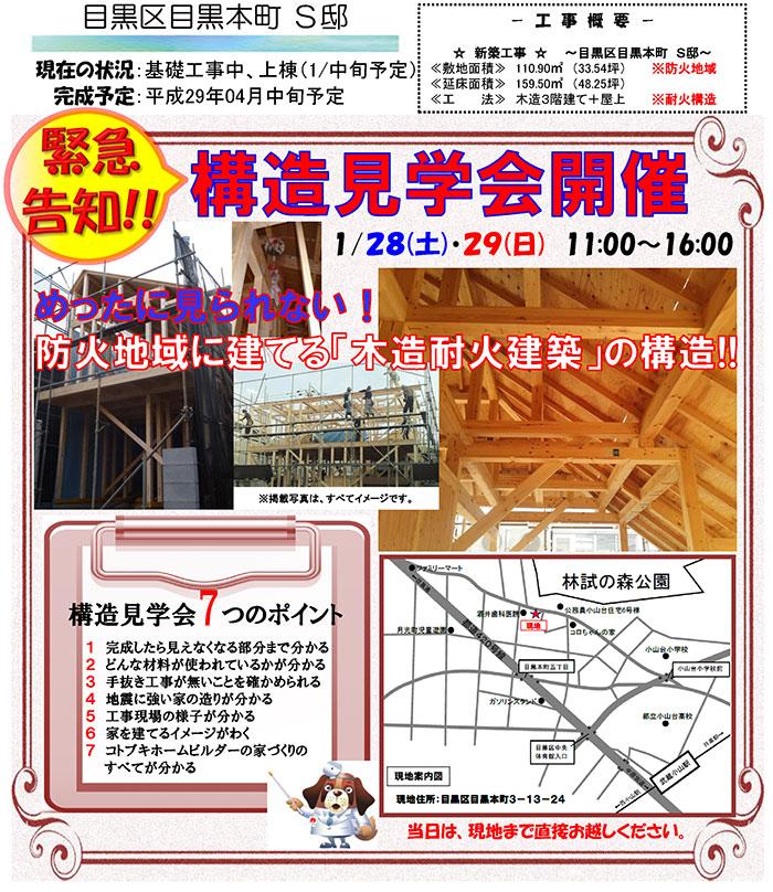 「木造耐火建築」構造見学会 in東京都目黒区