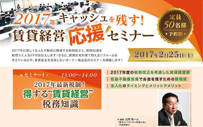 """2017年最新税制!得する""""賃貸経営""""税務知識 in新宿NSビル"""