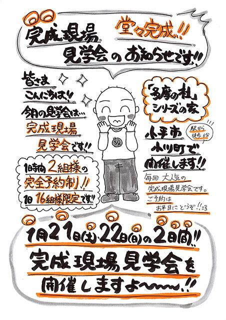 【完成見学会1/22】子育て世代の「ぽっかぽか住宅」大公開!In東京都小平市