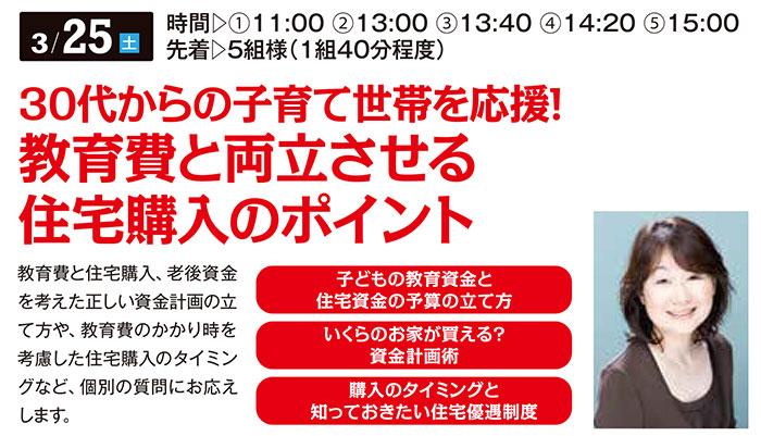 30代からの子育て世帯を応援!教育費と両立させる住宅購入のポイント in 新熊谷ハウジングセンター