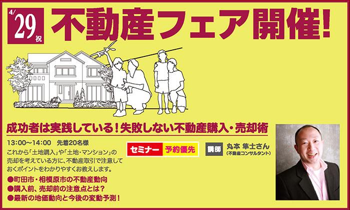 成功者は実践している!失敗しない不動産購入・売却術 in町田森野住宅公園