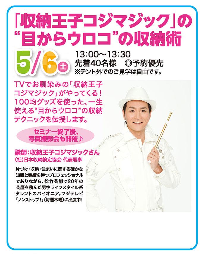 収納王子コジマジックの超簡単!目からウロコの収納術 in東名横浜住宅公園