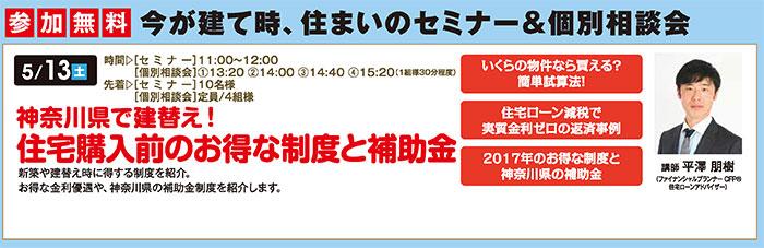 神奈川県で建替え!住宅購入前のお得な制度と補助金 in海老名ハウジングギャラリー