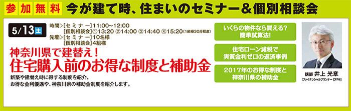 神奈川県で建替え!住宅購入前のお得な制度と補助金 in新百合ヶ丘ハウジングギャラリー