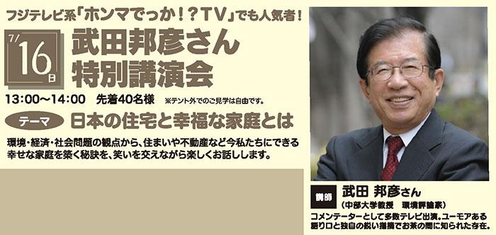 フジテレビ系「ホンマでっか!?TV」でも人気者!武田邦彦さん特別講演 「日本の住宅と幸福な家庭とは」 in町田森野住宅公園