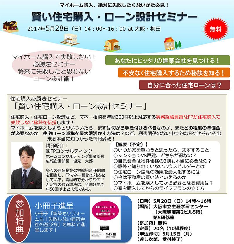 【大阪・梅田開催】マイホーム購入、絶対に失敗したくないかた必見!賢い住宅購入・ローン設計セミナー