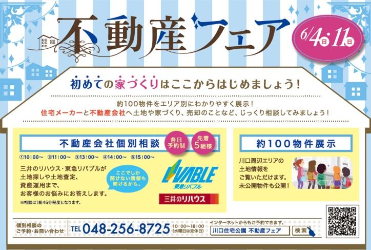 不動産フェア個別相談会 in川口住宅公園