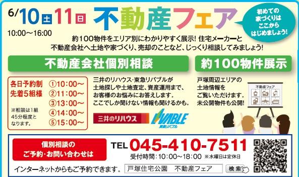 不動産フェア個別相談会 in戸塚住宅公園