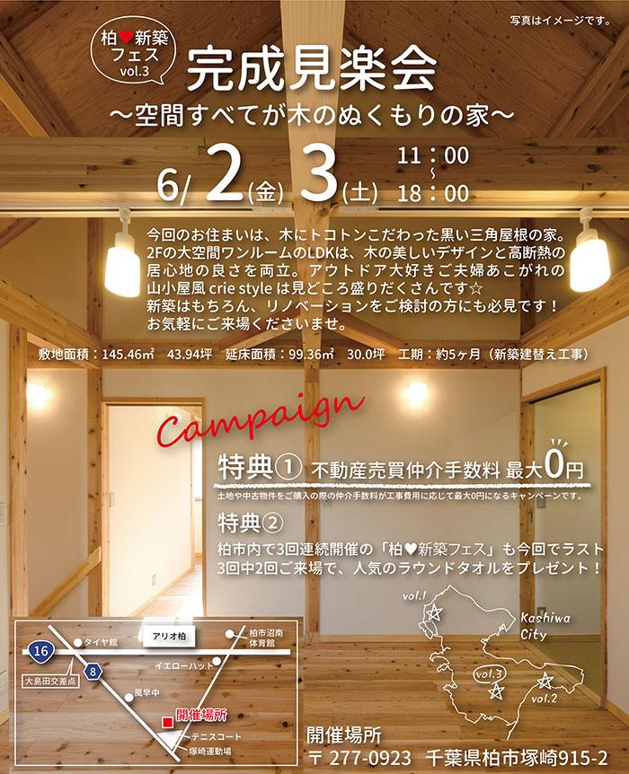 【6/2】柏♡新築フェス vol.3 完成見楽会 ~空間すべてが木のぬくもりの家~
